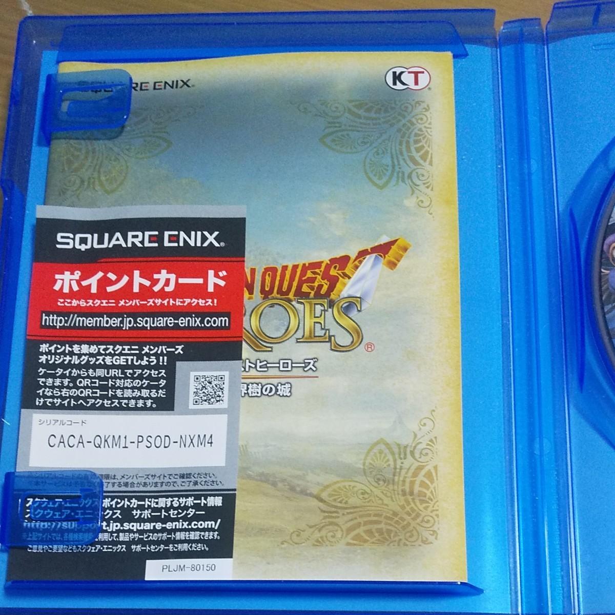 【PS4】 ドラゴンクエストヒーローズ 闇竜と世界樹の城 [アルティメット ヒッツ]