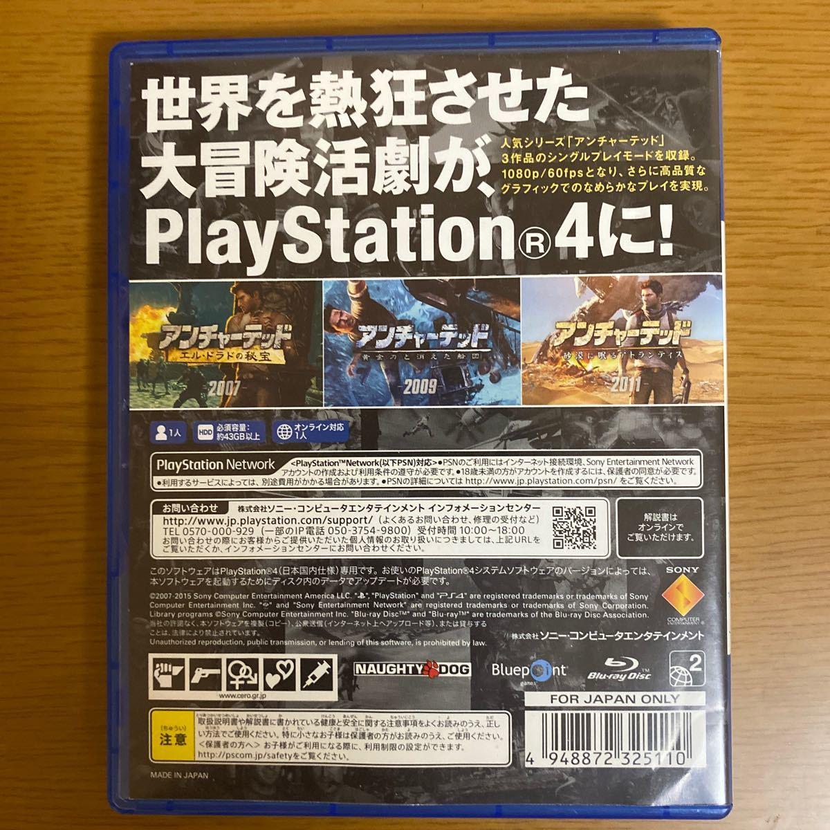 【PS4】 アンチャーテッドコレクション