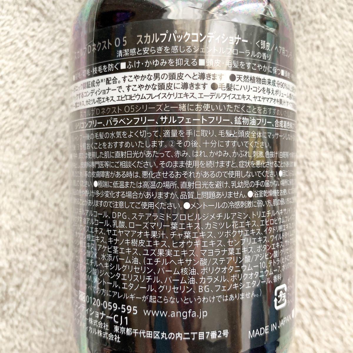 【未開封・未使用】 アンファー スカルプD スカルプケア シャンプー コンディショナー 4本セット