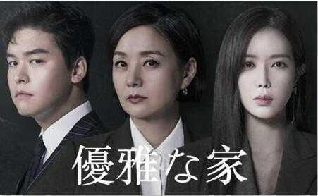 韓国ドラマ 優雅な一族 DVD全話