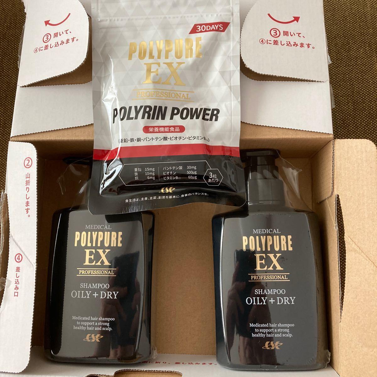 ポリピュア薬用スカルプシャンプー 2本とポリピュアEXポリリンパワー30日分サプリメント