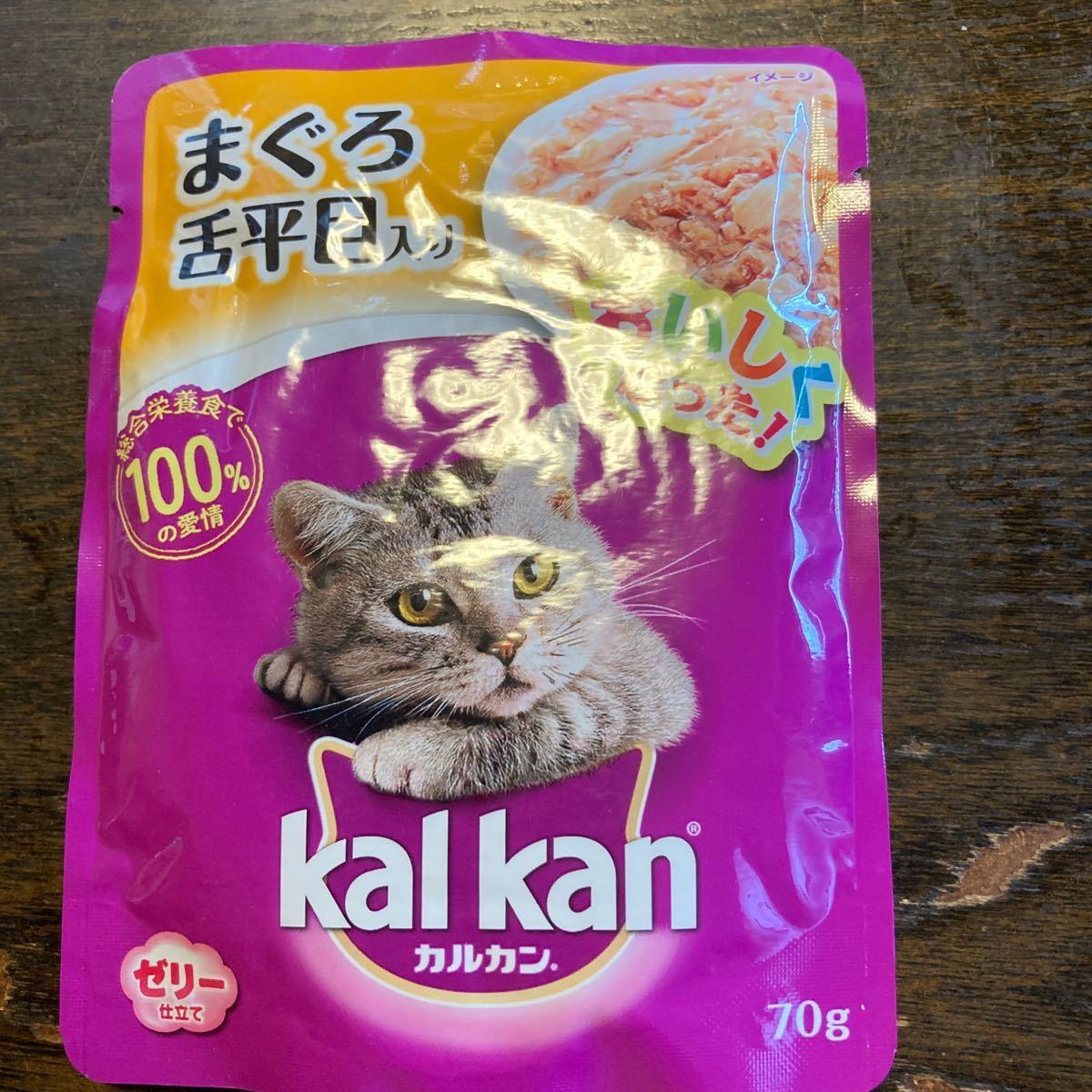 猫用フードカルカン