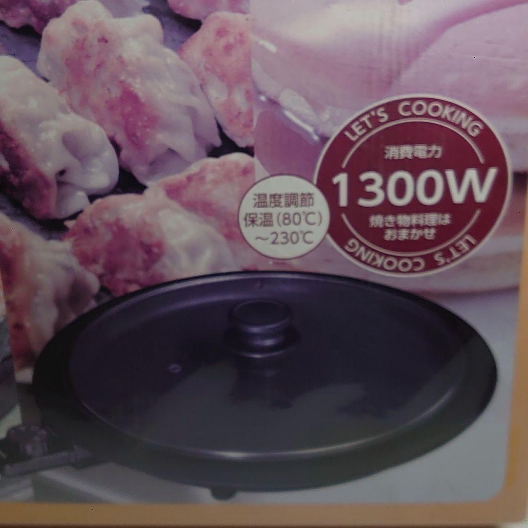 YAMAZEN ホットプレート 新品 未開封 焼肉 焼そば お好み焼き 餃子など