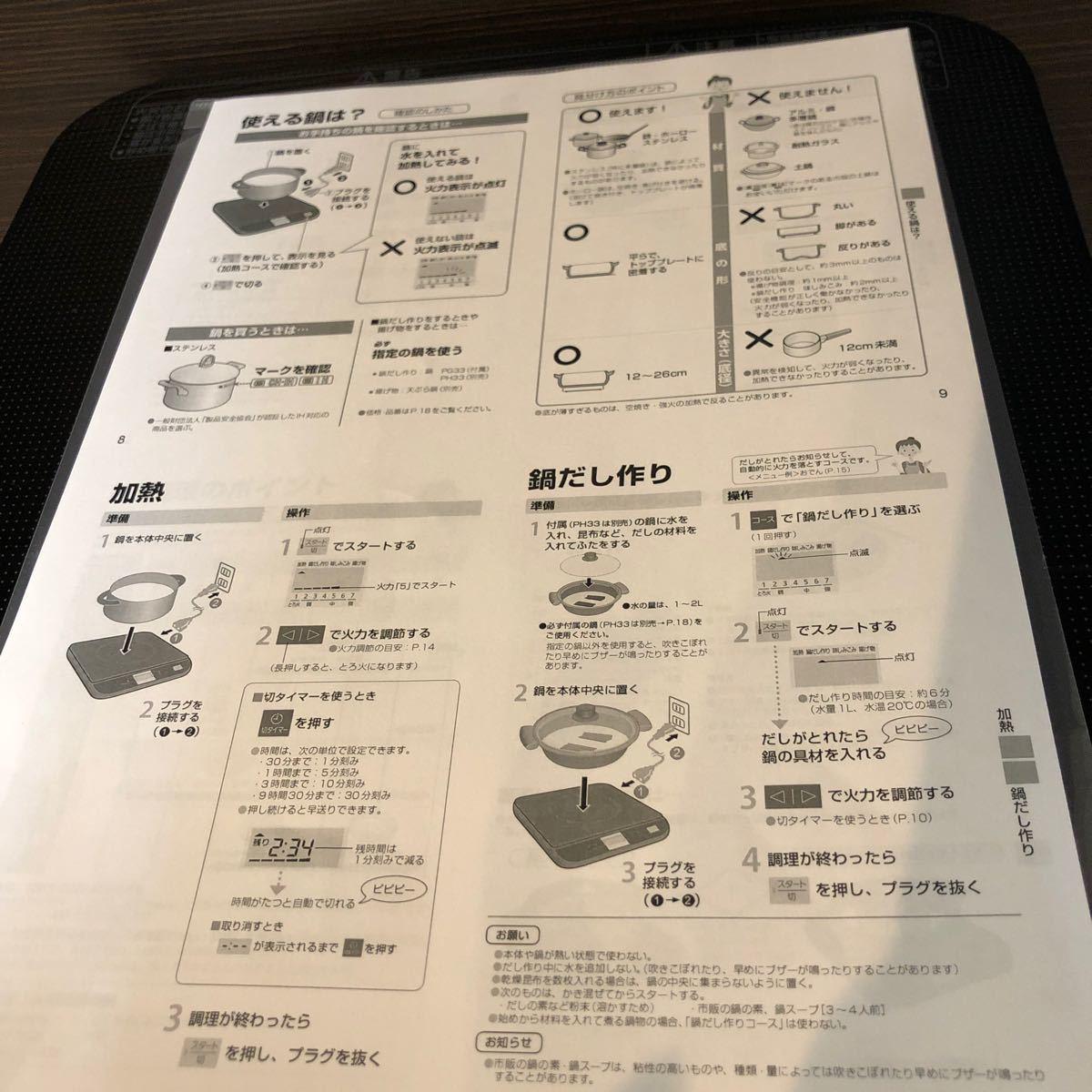 パナソニック IHクッキングヒーター Panasonic KZ-PH33 卓上IH調理器