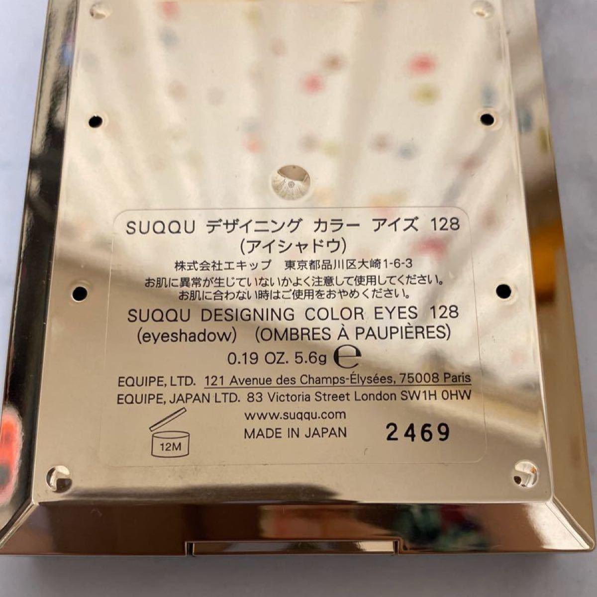 SUQQU デザイニングカラーアイズ 128