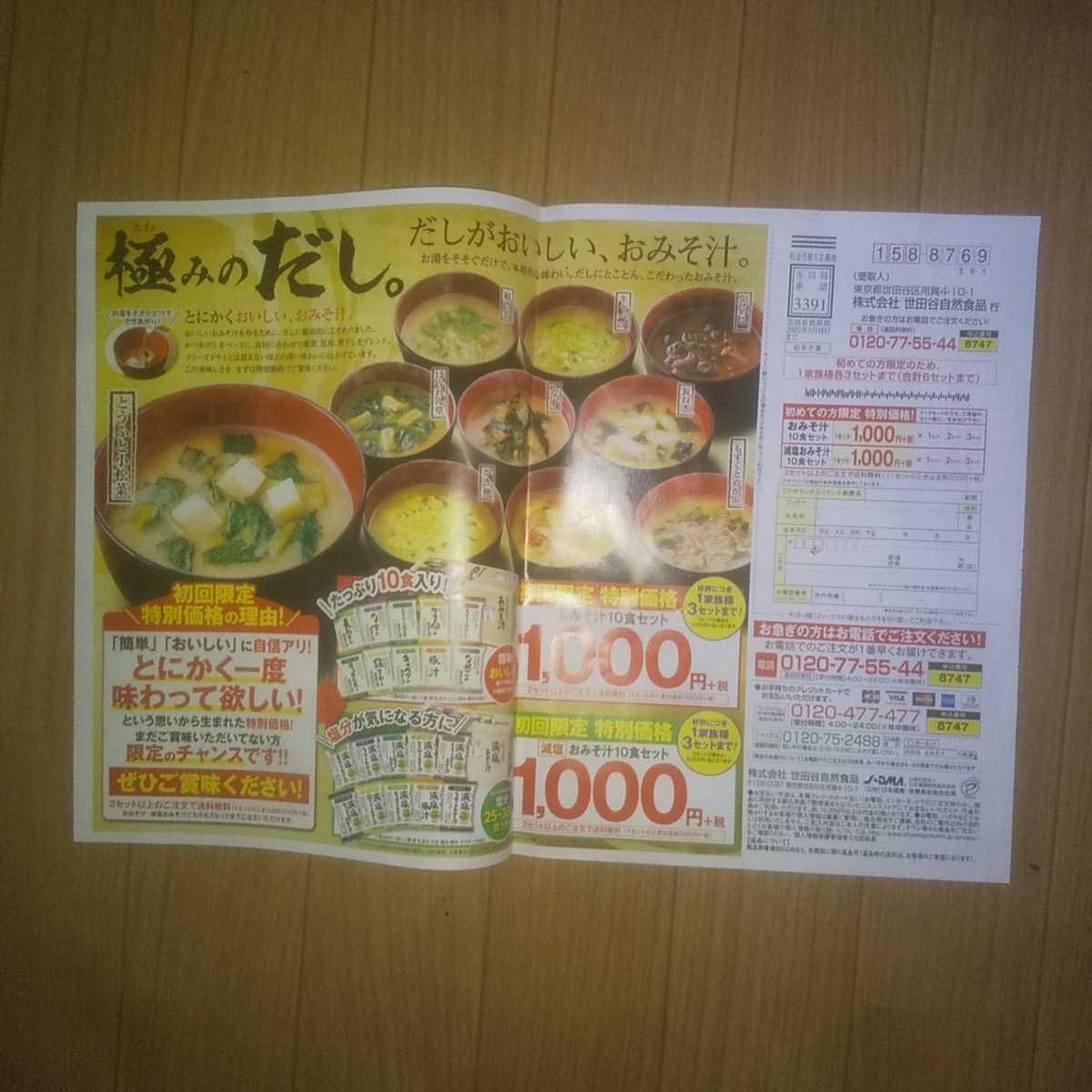世田谷自然食品 フリーズドライおみそ汁 初回限定価格注文用紙付き広告 差出有効期限:2022.5/16_画像1