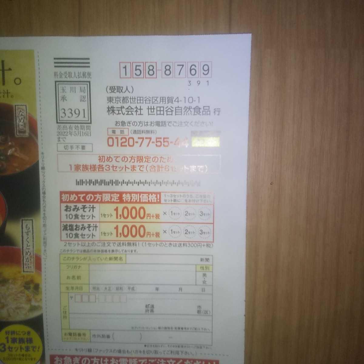世田谷自然食品 フリーズドライおみそ汁 初回限定価格注文用紙付き広告 差出有効期限:2022.5/16_画像2