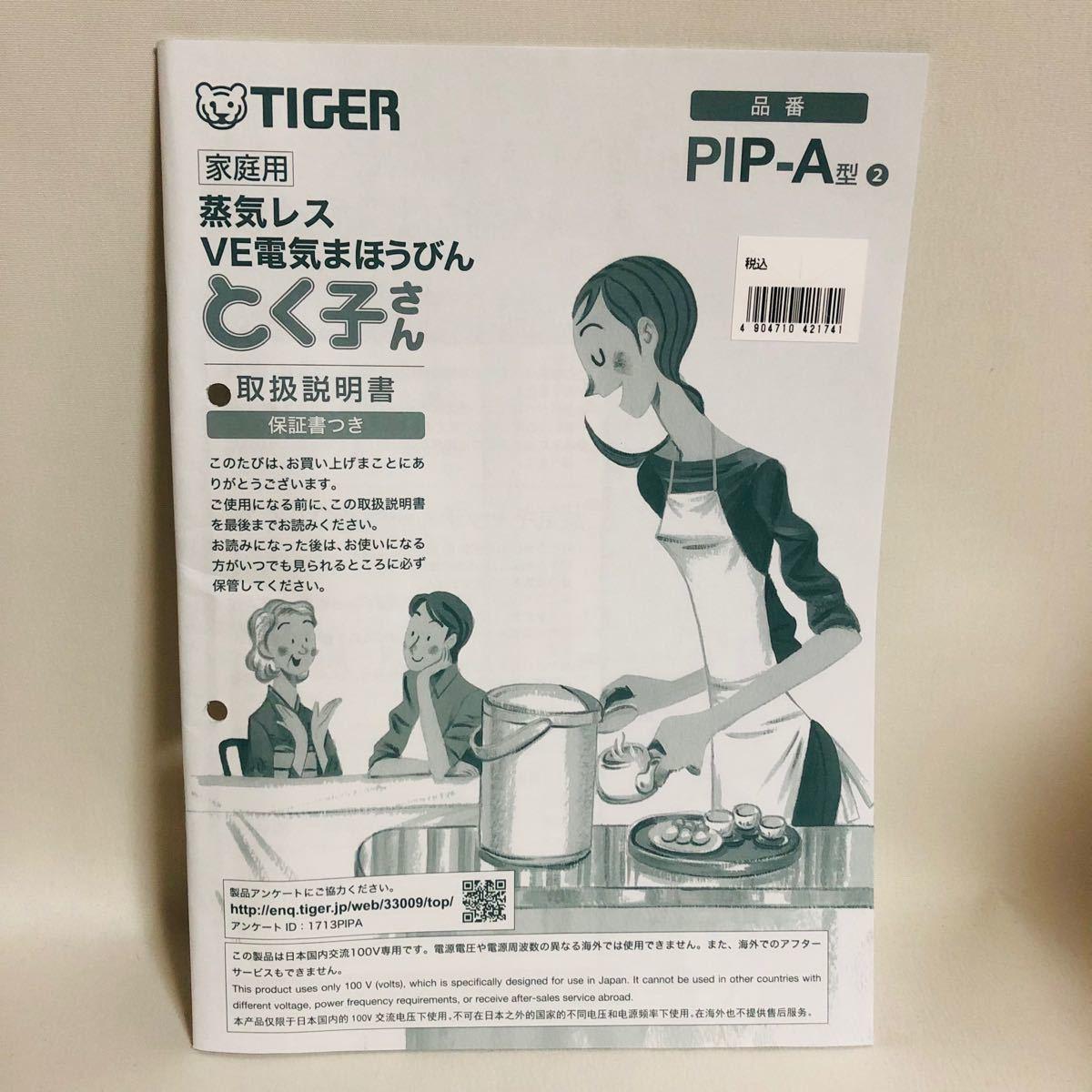 【新品未使用】 TIGER 電気ポット タイガー魔法瓶 とく子さん