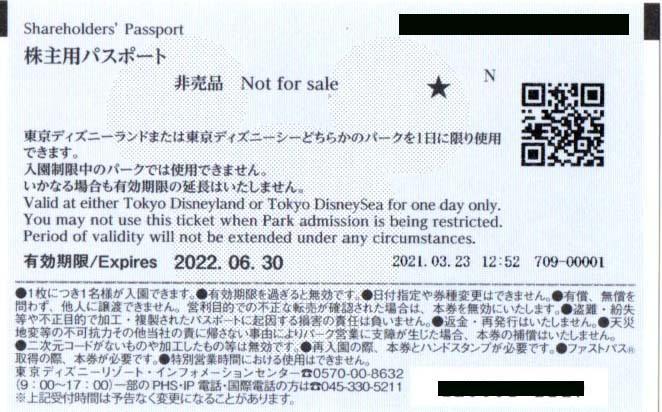 オリエンタルランド 株主優待券 東京ディズニーランド ディズニーシー 「有効期限2022年6月30日」_画像2