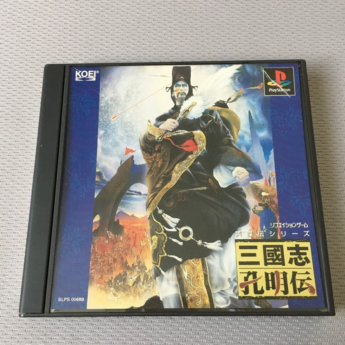 三國志 孔明伝 PS1 プレイステーション コーエー 説明書無し