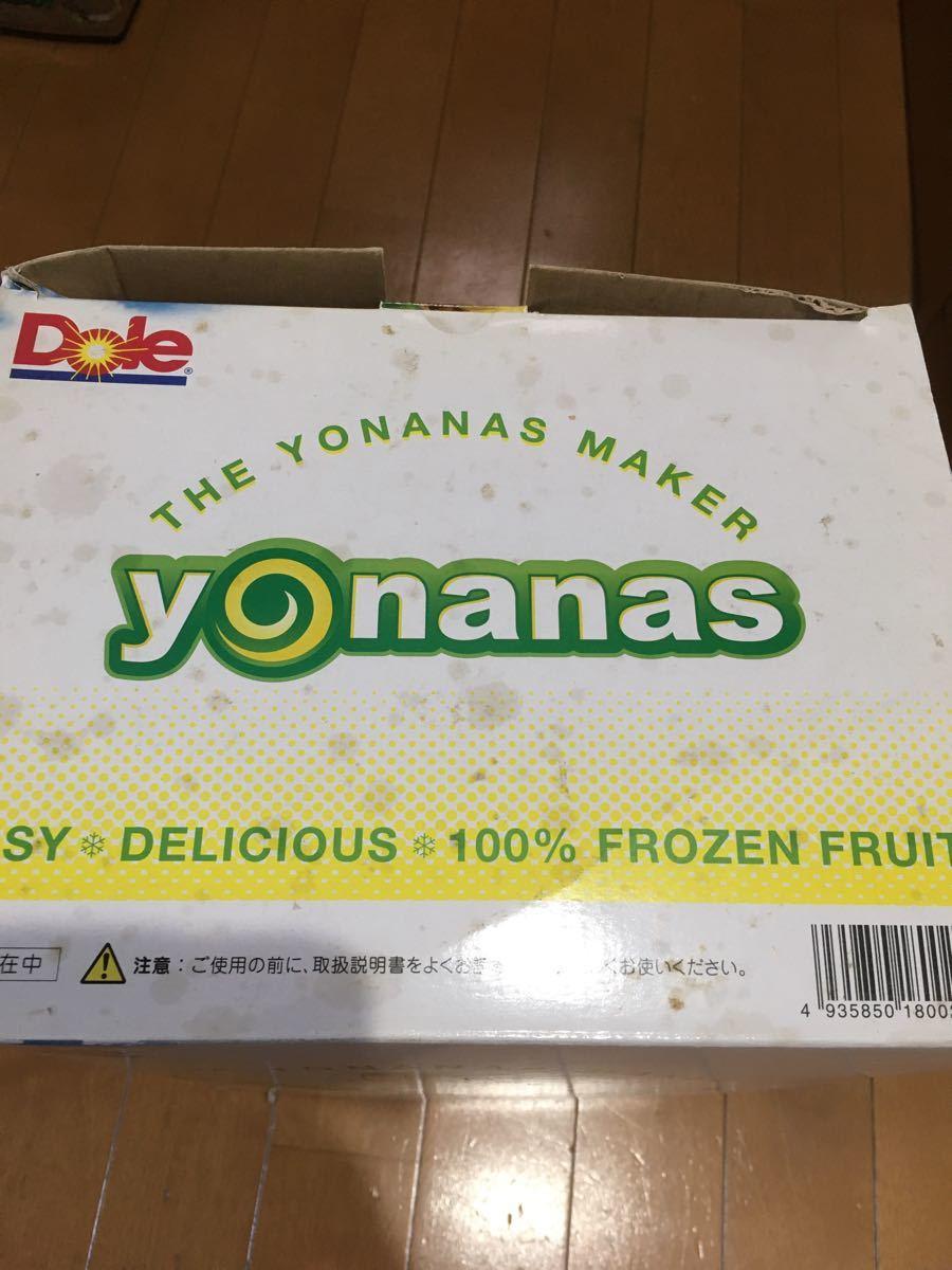 ヨナナスメーカー yonanas 冷凍フルーツ