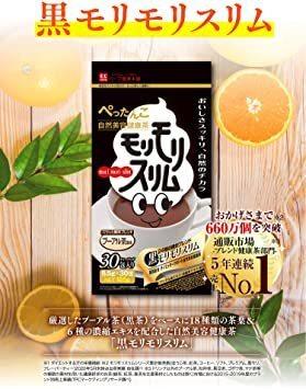 新品55g(5.5gティーバッグ×10包) ハーブ健康本舗 黒モリモリスリム (プーアル茶風味) (106ARY_画像2
