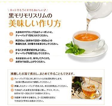 新品55g(5.5gティーバッグ×10包) ハーブ健康本舗 黒モリモリスリム (プーアル茶風味) (106ARY_画像8
