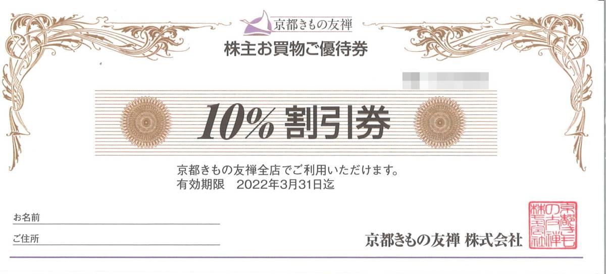 京都きもの友禅 株主優待 株主お買物ご優待券 10%割引券(1枚) 有効期限:2022.3.31 着物/買物券_画像1