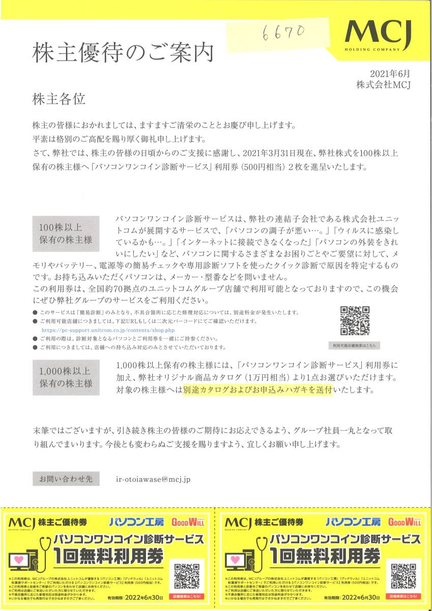 MCJ 株主優待 パソコンワンコイン診断サービス 1回無料利用券(2枚綴り) 期限:2022.6.30 株主ご優待券/パソコン工房/GOODWILL/グッドウィル_画像1