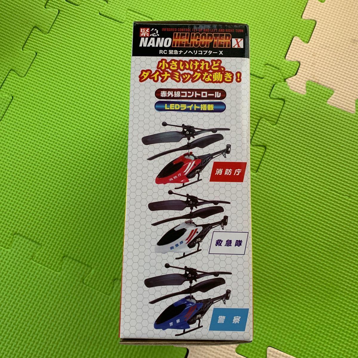 ラジコンヘリコプター RC緊急ナノヘリコプターX 室内専用(株)ピーナッツ・クラブ