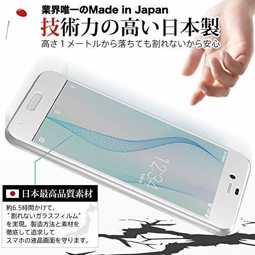 新品【湾曲まで覆える 3D 全面保護 白縁】(日本品質) AQUOS R ガラスフィルム(SH-03J HAZT_画像3