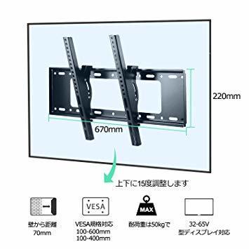 HIMINO テレビ壁掛け金具 32~65インチ LED液晶テレビ対応 左右移動式 上下角度調節可能 耐荷重50kg LCD_画像4