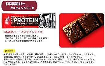 新品アサヒグループ食品 1本満足バー プロテインチョコ 72本PXAP_画像2