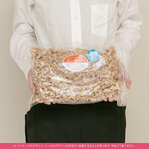 【 創業60年 ナッツの専門店 小島屋 】 直火深煎り焙煎 無添加 素焼き くるみ 1kg カルフォルニア産 無塩 無油_画像3