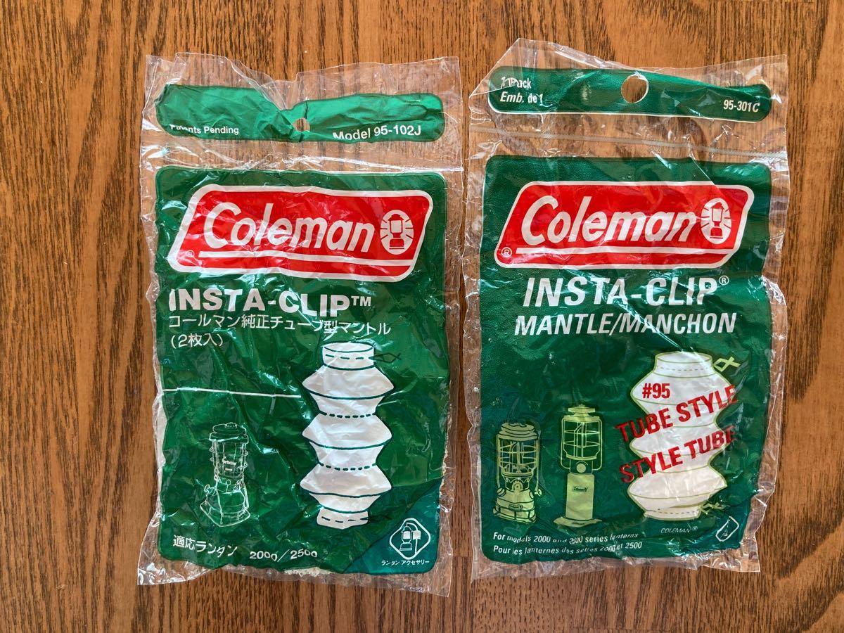 コールマン純正チューブ型マントル 合計3枚(2枚+1枚) Coleman ランタン ノーススター