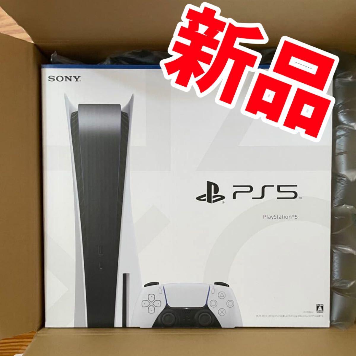 新品 PS5 本体 ディスクドライブ搭載モデル