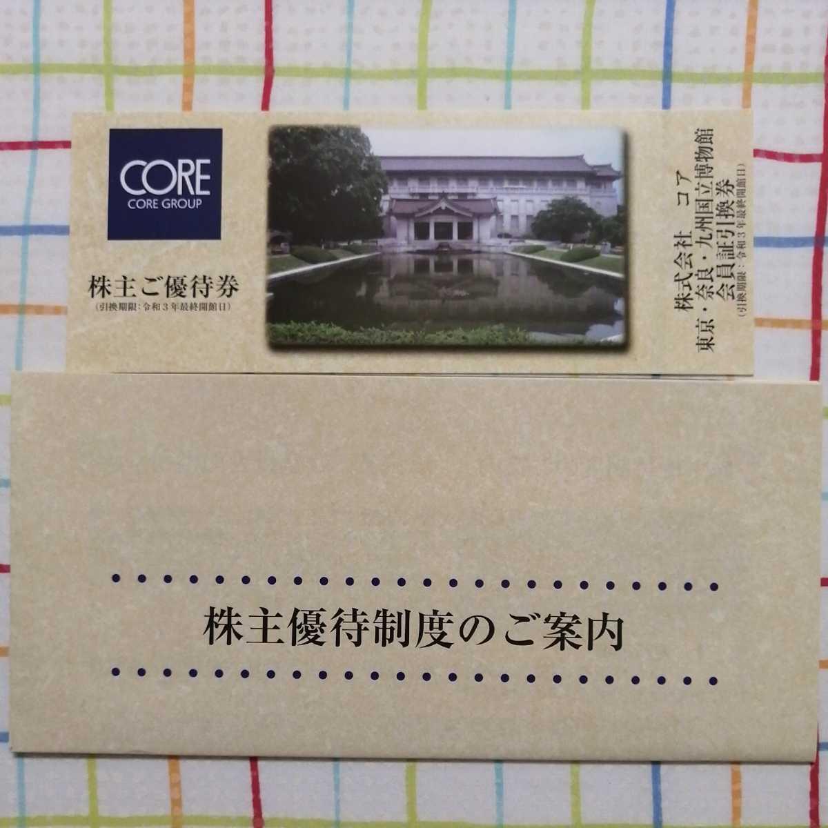 【送料無料】コア 株主優待券 国立博物館 プレミアムパス 年間パスポート_画像1