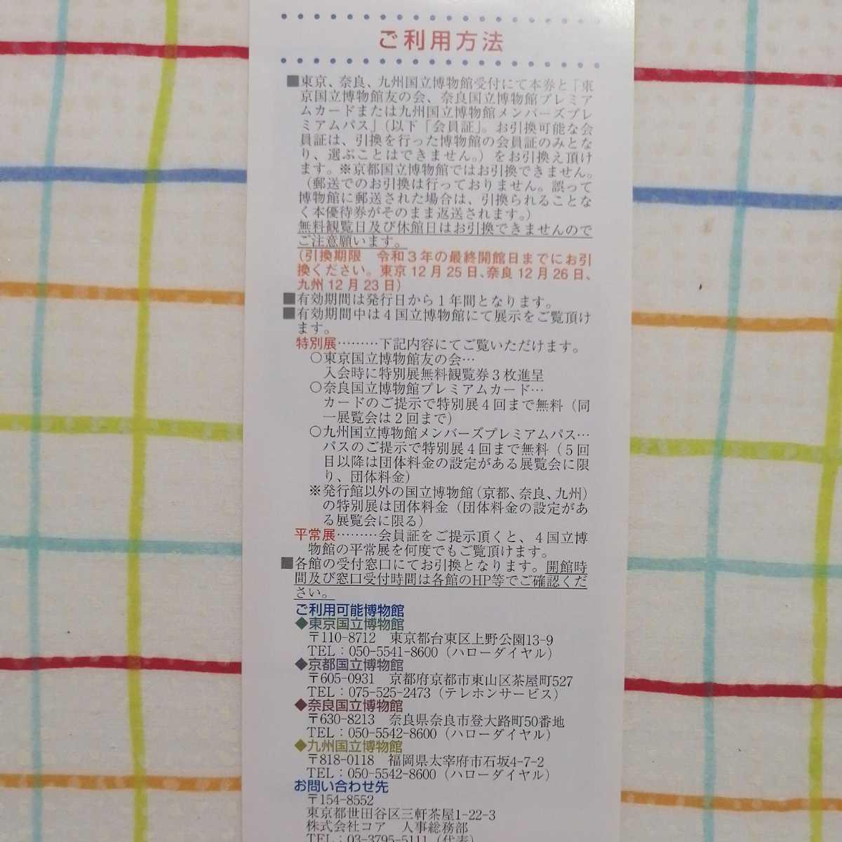 【送料無料】コア 株主優待券 国立博物館 プレミアムパス 年間パスポート_画像2