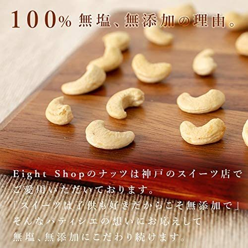 Eight Shop カシューナッツ 生 500g 無塩 無添加 チャック付き袋_画像3