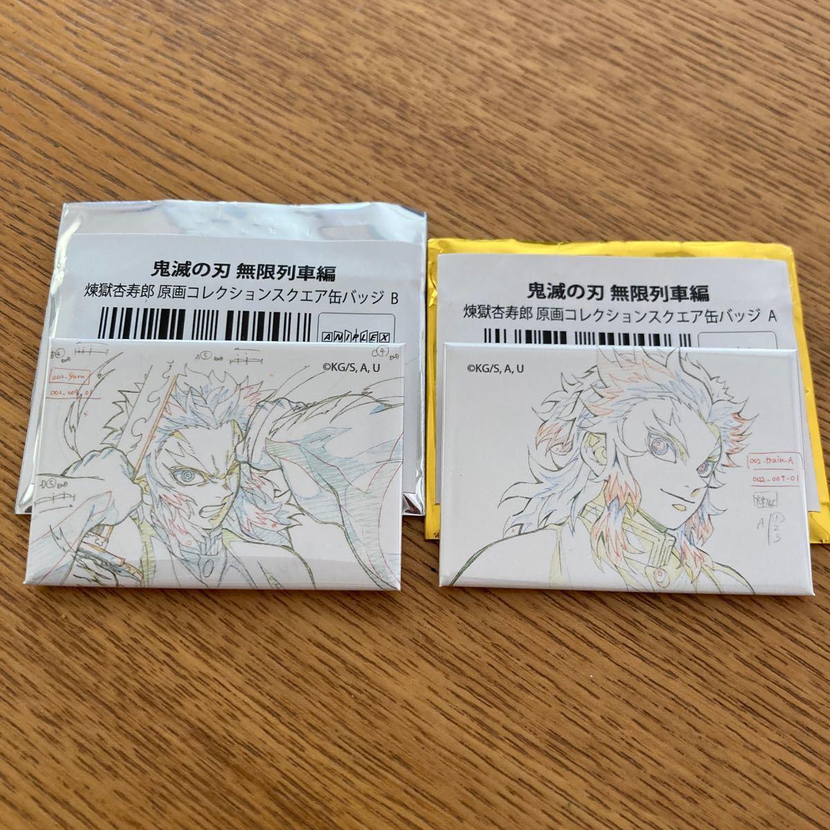 鬼滅の刃 無限列車編 煉獄杏寿郎 原画コレクションスクエア缶バッジ A B 原画缶バッジ