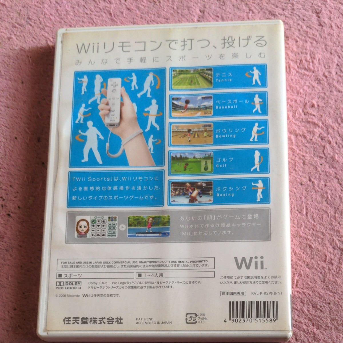 Wii Sports Wiiスポーツ Wiiソフト Wii ソフト