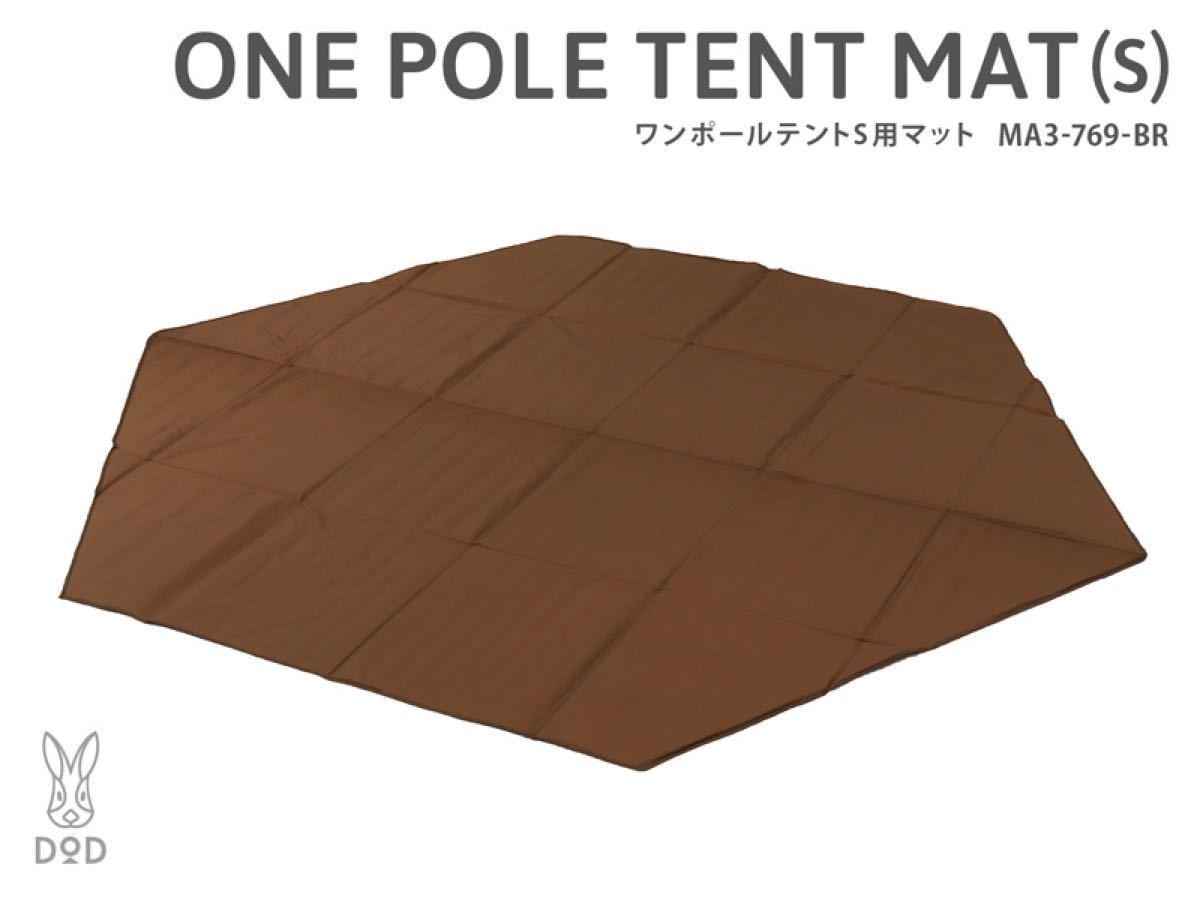 ONE POLE TENT MAT (S) DOD ワンポールテントS用マット インナーマット テントシート