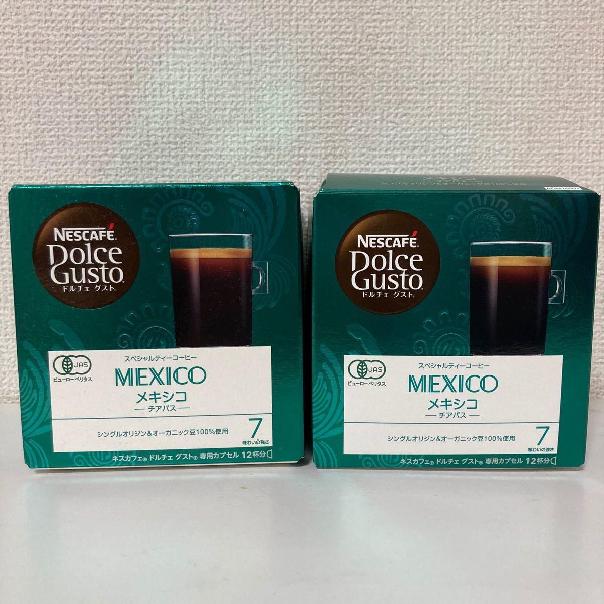 ネスカフェ ドルチェグスト メキシコ