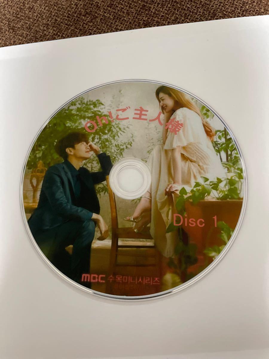 Oh!ご主人様 韓国ドラマ DVD