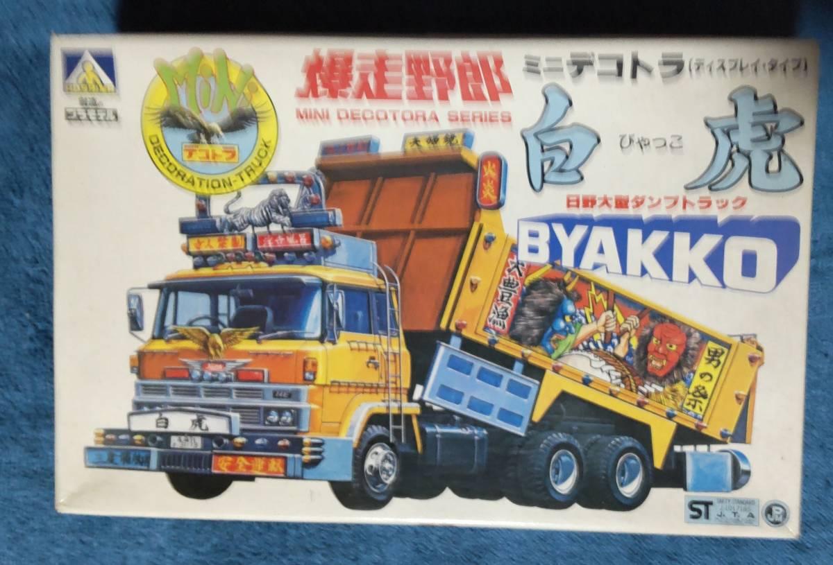 [ジャンク品][一部組み立て済][欠品あり] アオシマ 1/60 爆走野郎ミニデコトラ 白虎 日野大型ダンプトラック