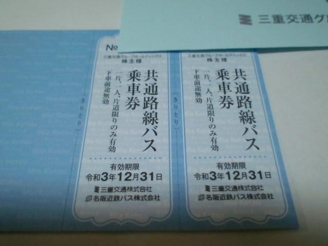 【最新】三重交通 共通路線バス乗車券 2枚セット 株主優待券 名阪近鉄バス_画像1