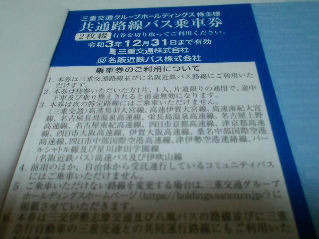 【最新】三重交通 共通路線バス乗車券 2枚セット 株主優待券 名阪近鉄バス_画像2