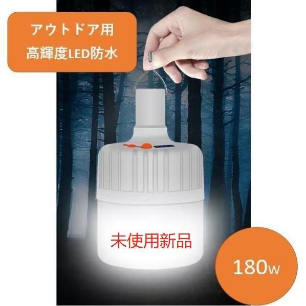 未使用新品 アウトドア用品 キャンプ用品 LEDランタン 電球 180W USB充電式 キャンプランタン 高輝度 まぶしい
