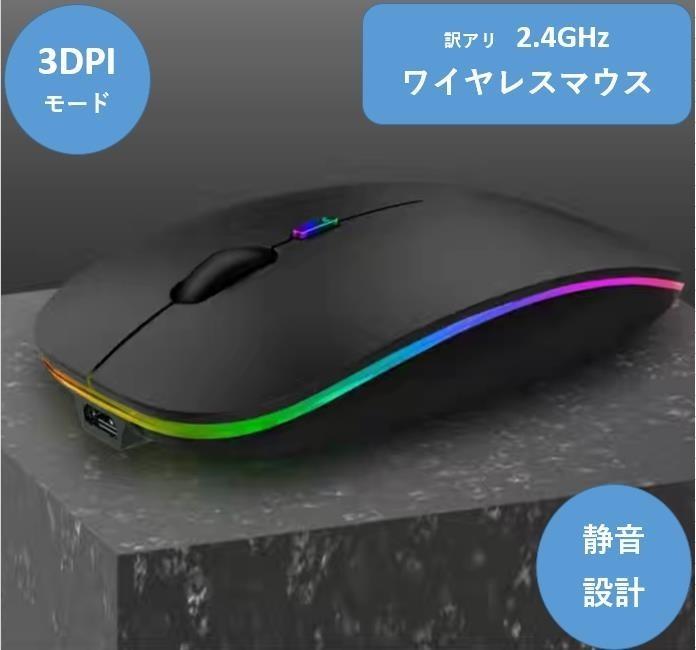未使用新品 わけあり ワイヤレスマウス 無線マウス 2.4GHz 光学式 3DPI 充電式 アウトレット 静音 薄型