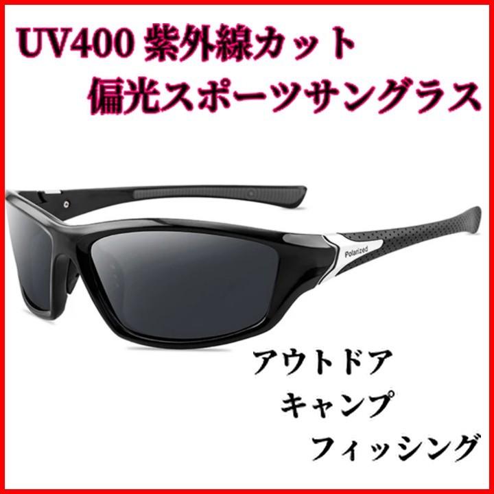 紫外線カット  超軽量偏光 スポーツサングラス 男女兼用 アウトドア キャンプ フィッシング