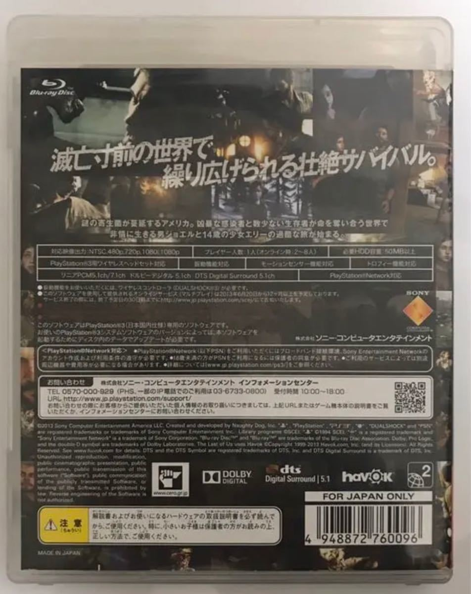 The Last of Us(ラスト・オブ・アス)  PS3ソフト