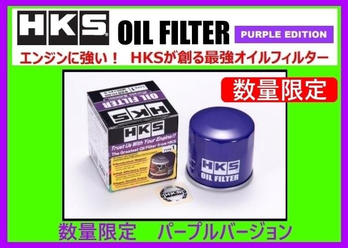 限定品 新品 HKS オイルフィルター パープルVer (タイプ7) ヴィッツ NCP91 H17/2~H22/12 1NZ-FE 52009-AK011V_※画像はイメージです。