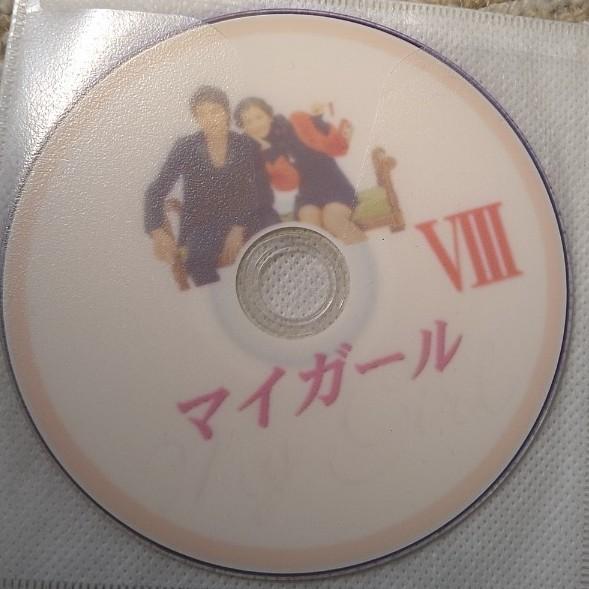 韓国ドラマ  マイガール DVD 全話
