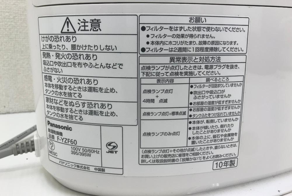 Panasonic デシカント方式 除湿乾燥機【F-YZF60】ブルー 衣類乾燥除湿機 パナソニック_画像6