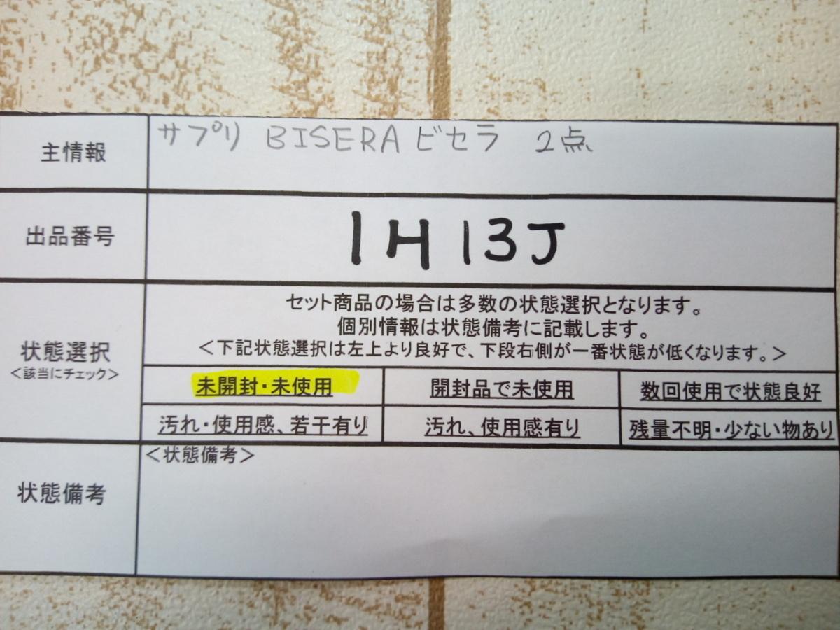 サプリメント 【未開封品】BISERA ビセラ 2点 乳酸菌・酪酸菌含有加工食品  1H13J_画像5