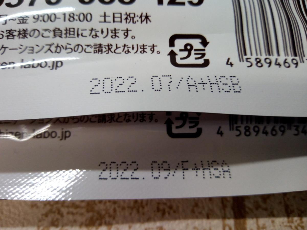 サプリメント 【未開封品】BISERA ビセラ 2点 乳酸菌・酪酸菌含有加工食品  1H13J_画像3