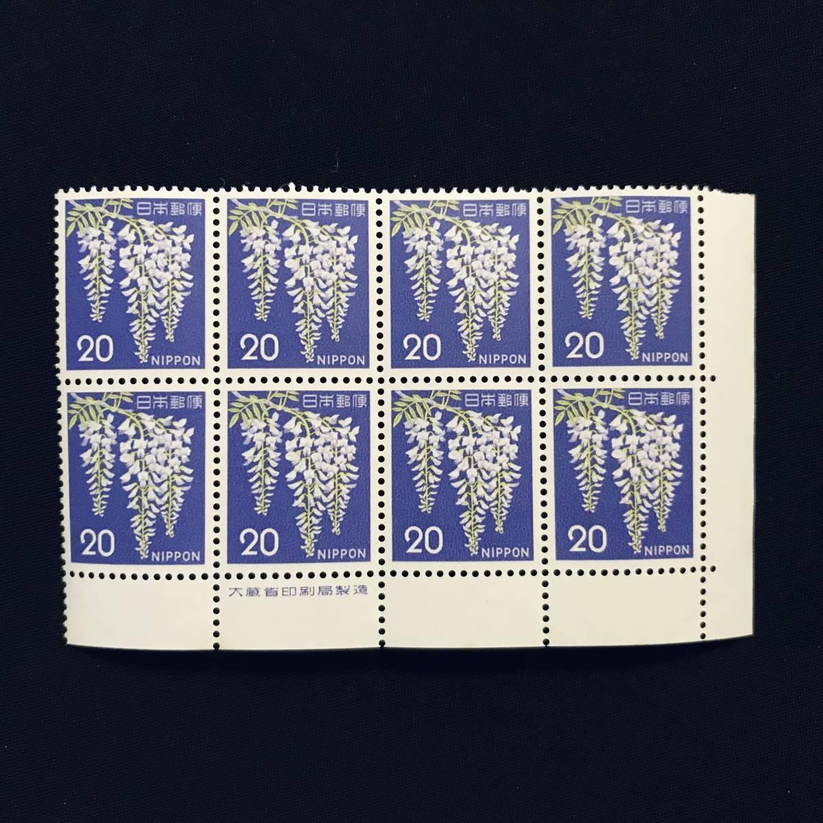第1次ローマ字入り 銘板入り 旧ふじ 1966ー67 未使用切手