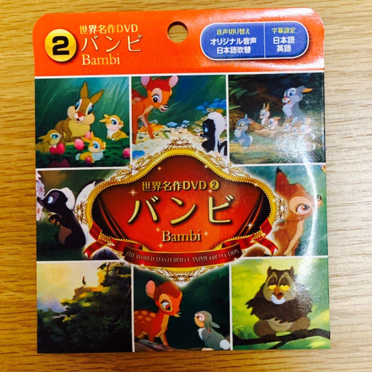 ディズニー映画  名作アニメ DVD5枚セット