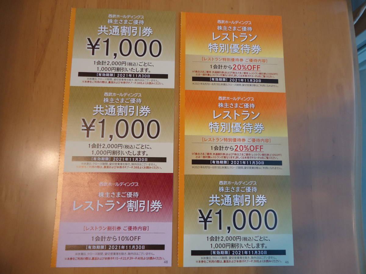 西武ホールディングス 株主優待 共通割引券(¥1,000×3枚) 普通郵便84円 送料無料_画像1