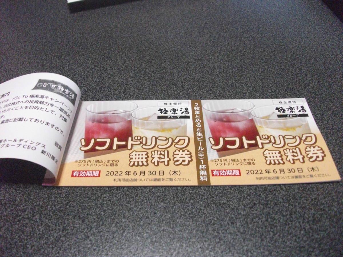 極楽湯 株主優待券2枚 ソフトドリンク無料券2枚_画像2